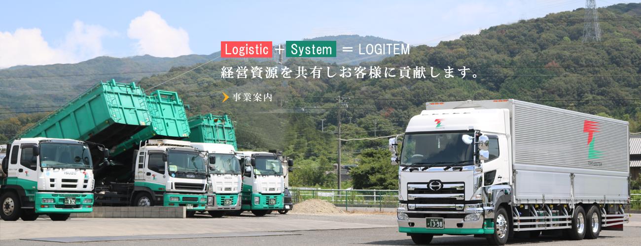 Logistecs+System=LOGITEM 経営資源を共有しお客様に貢献します。